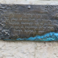 Ioannina Holocaust Memorial Side Inscription.JPG