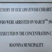 Ioannina Holocaust Memorial Sign English.JPG