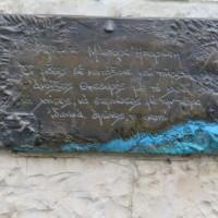 Ioannina Holocaust Memorial Side Inscription.JPG