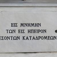 Konitsa Pass Monument Dedication.JPG
