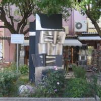 Ioannina Holocaust Memorial Front.JPG