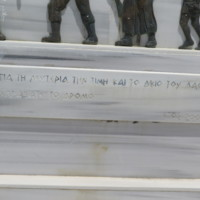Zitsa ELAS Monument Inscription.JPG