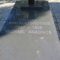 Konitsa Military Mausoleum Anagnos Tumulus Top.jpeg