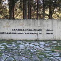 Konitsa Military Mausoleum Inscription 1.jpeg