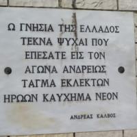 Konitsa Pass Monument Inscription 1.JPG