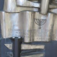 Ioannina Holocaust Memorial Front Inscription.JPG